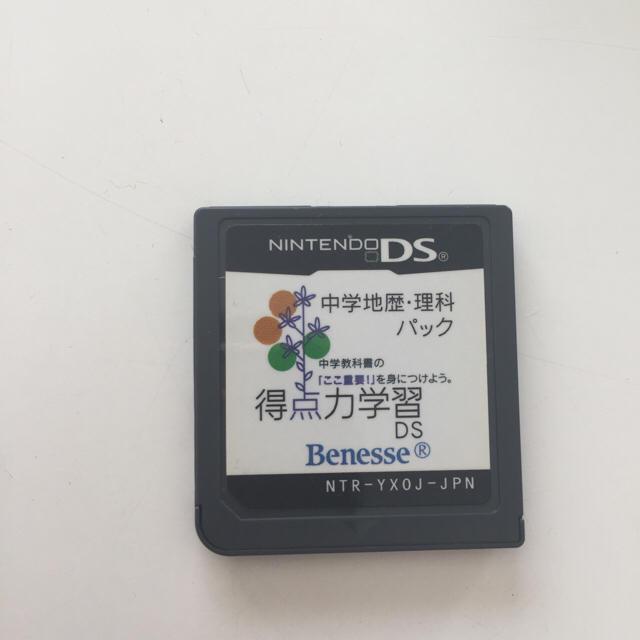 任天堂(ニンテンドウ)の得点力学習 DS ソフト 中学生用 二個セット エンタメ/ホビーのテレビゲーム(携帯用ゲームソフト)の商品写真