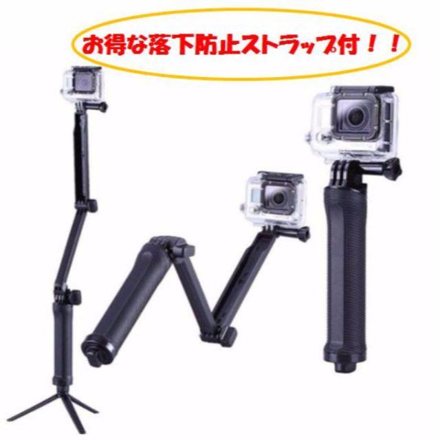 GoPro 対応 アクセサリー 自撮り棒 防水 3way 三脚 一脚 ゴープロ スマホ/家電/カメラのカメラ(その他)の商品写真
