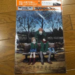 映画 orange -未来- オリジナルWポケットクリアファイル 明治お菓子特典(クリアファイル)