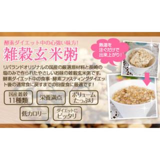 お嬢様酵素 雑穀玄米粥(ダイエット食品)