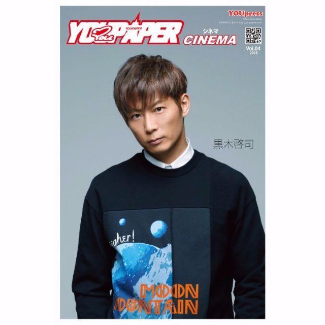 【新品】YOUPAPERシネマ(Vol.04) エンタメ/ホビーの雑誌(アート/エンタメ/ホビー)の商品写真