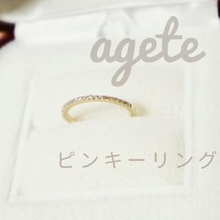 アガット(agete)のagete ピンキーリング ハーフエタニティ(リング(指輪))