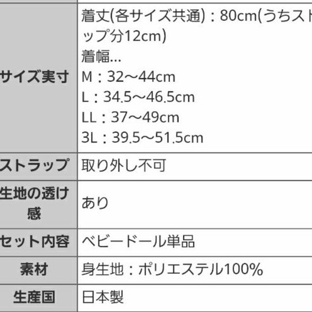 パッチワーク柄ベビードール♡ レディースのルームウェア/パジャマ(ルームウェア)の商品写真