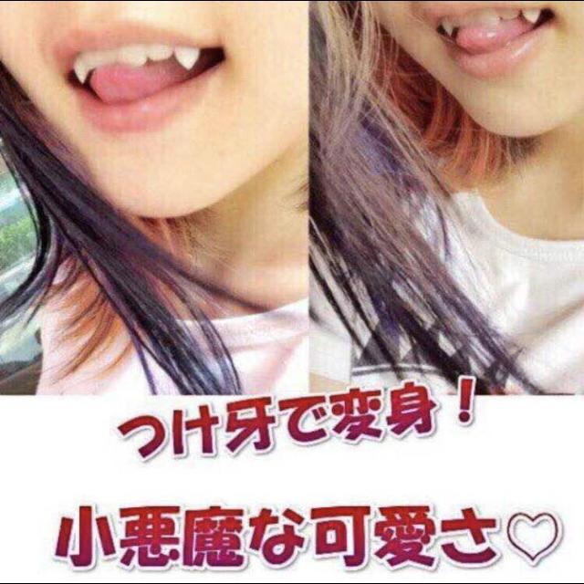 【ハロウィンに!】大人気★ドラキュラ 付け 牙 八重歯 エンタメ/ホビーのコスプレ(小道具)の商品写真