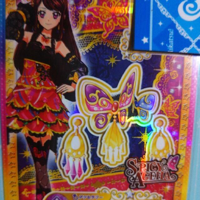 アイカツスターズ エンタメ/ホビーのアニメグッズ(カード)の商品写真