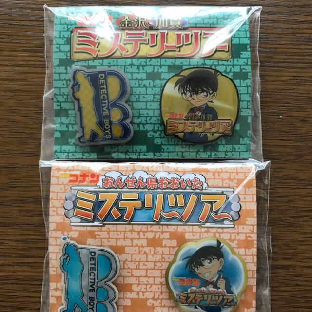 名探偵コナン ミステリーツアー ピンバッチ2個セット エンタメ/ホビーのアニメグッズ(バッジ/ピンバッジ)の商品写真
