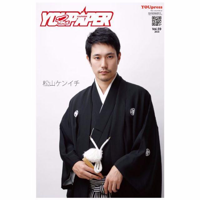 【新品】YOUPAPER(vol.59) エンタメ/ホビーの雑誌(アート/エンタメ/ホビー)の商品写真
