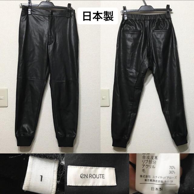UNITED ARROWS(ユナイテッドアローズ)のユナイテッドアローズ アンルート フェイクレザー パンツ 黒 ブラック 日本製 レディースのパンツ(カジュアルパンツ)の商品写真