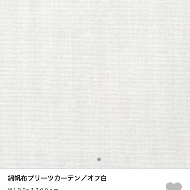 MUJI (無印良品)(ムジルシリョウヒン)の無印良品 綿帆布プリーツカーテン オフ白 インテリア/住まい/日用品のカーテン/ブラインド(カーテン)の商品写真