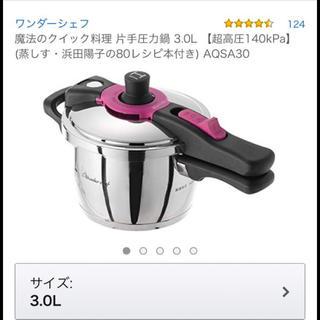 ワンダーシェフ(ワンダーシェフ)の魔法のクイック料理 AQシリーズ片手圧力鍋3.0L (AQSA30)(鍋/フライパン)