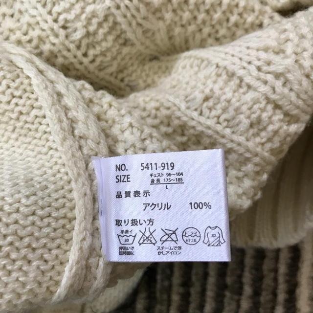 Right-on(ライトオン)のライトオン 白ニット メンズのトップス(ニット/セーター)の商品写真