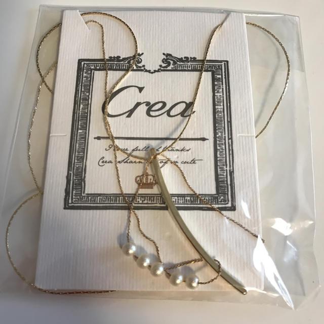 clear crea(クリアクレア)のCrea パール ネックレス バッグ購入の方へプレゼント レディースのアクセサリー(ネックレス)の商品写真