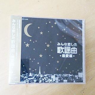 新品CD みんな恋した歌謡曲 最愛編(ポップス/ロック(邦楽))