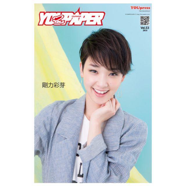 【新品】YOUPAPER(vol.53) エンタメ/ホビーの雑誌(アート/エンタメ/ホビー)の商品写真