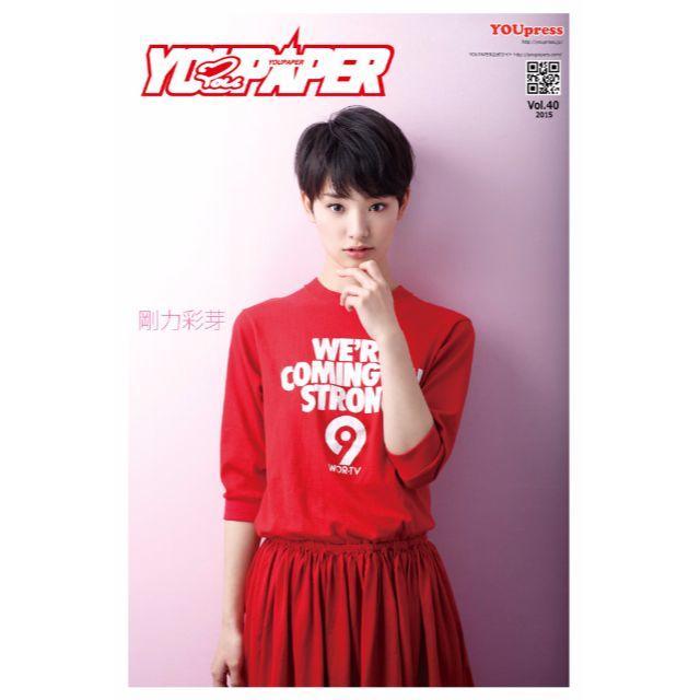 【新品】YOUPAPER(vol.40) エンタメ/ホビーの雑誌(アート/エンタメ/ホビー)の商品写真