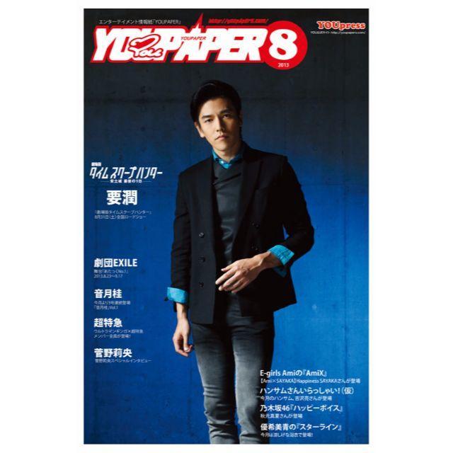 【新品】YOUPAPER(vol.20) エンタメ/ホビーの雑誌(アート/エンタメ/ホビー)の商品写真