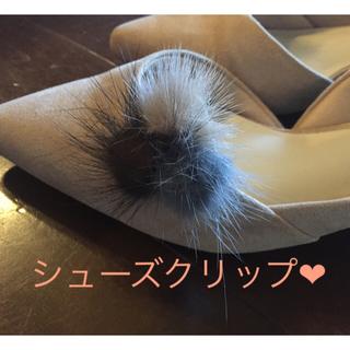 ミンクファー❤︎シューズクリップ❤︎2つ目100円引き❤︎(ハイヒール/パンプス)