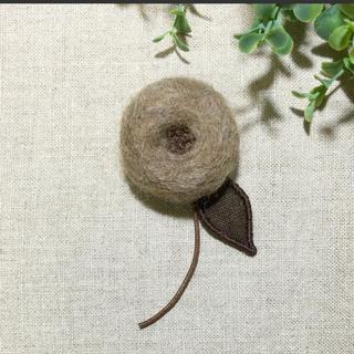 羊毛 刺繍ブローチ・モカのお花(ブローチ/コサージュ)