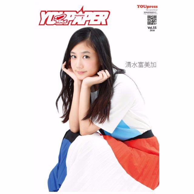 【新品】YOUPAPER(vol.55) エンタメ/ホビーの雑誌(アート/エンタメ/ホビー)の商品写真