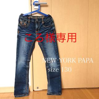 ニューヨークパパ(NEW YORK PAPA)のアメカジ デニム パンツ 130 ニューヨークパパ(パンツ/スパッツ)