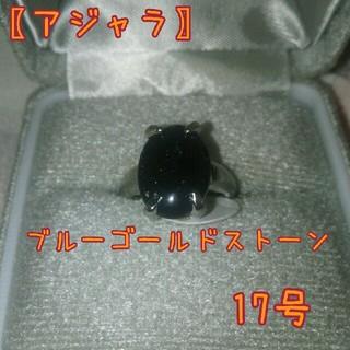〖アジャラ〗ブルーゴールドストーン(紫金石) 指輪 リング 17号(リング(指輪))