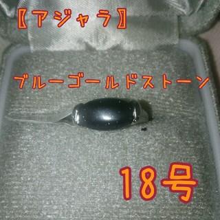 〖アジャラ〗ブルーゴールドストーン(紫金石) 指輪 リング 18号(リング(指輪))