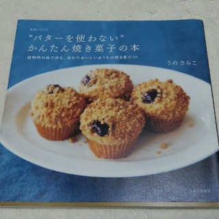 シュフトセイカツシャ(主婦と生活社)の''バターを使わない''かんたん焼き菓子の本(健康/医学)