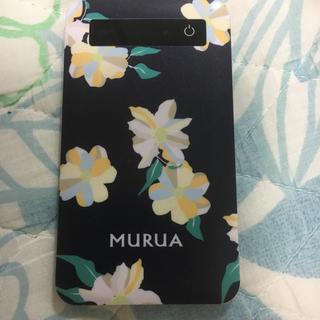ムルーア(MURUA)のMURUA モバイルバッテリー(バッテリー/充電器)