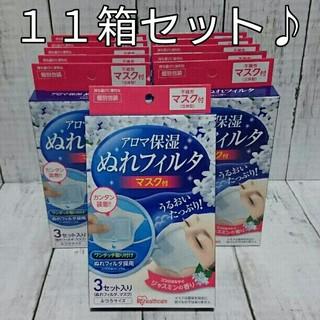 アイリスオーヤマ(アイリスオーヤマ)の✴増量【新品 激安】ジャスミンの香り 11箱33枚 濡れマスク(その他)