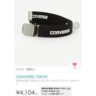 コンバース(CONVERSE)の【CONVERSE TOKYO 】ガチャベルト(ベルト)
