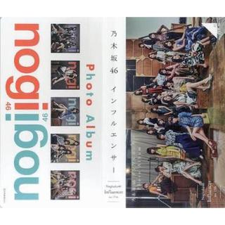 ノギザカフォーティーシックス(乃木坂46)の乃木坂 フォト アルバム(アルバム)