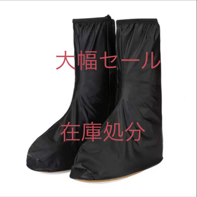 レインブーツ、靴の上から簡単脱着、シューズカバー 防水 雨具 靴カバー XXL レディースの靴/シューズ(レインブーツ/長靴)の商品写真