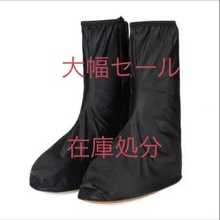 レインブーツ、靴の上から簡単脱着、シューズカバー 防水 雨具 靴カバー XXL(レインブーツ/長靴)