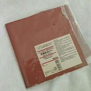 ムジルシリョウヒン(MUJI (無印良品))の新品 無印良品 文庫本カバー ブラウン(ブックカバー)