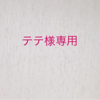 テテ様専用☆(菓子/デザート)