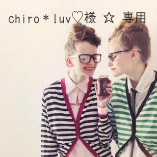 chiro*luv♡様 ☆ 専用ページ(ピアス)