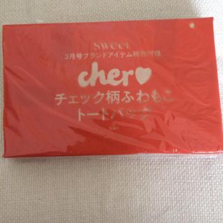 シェル(Cher)のsweet 3月号付録 ふわもこトートバッグ(トートバッグ)