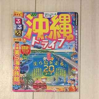 【最新版】るるぶ 沖縄'18 ドライブ(地図/旅行ガイド)