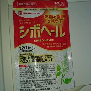 シボヘール 新品未開封120粒(ダイエット食品)