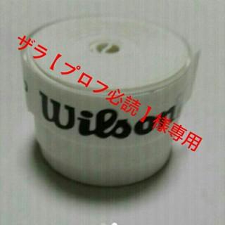 ウィルソン(wilson)のザラ【プロフ必読】様専用(その他)