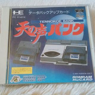 エヌイーシー(NEC)の天の声バンク(PCエンジン)(家庭用ゲームソフト)