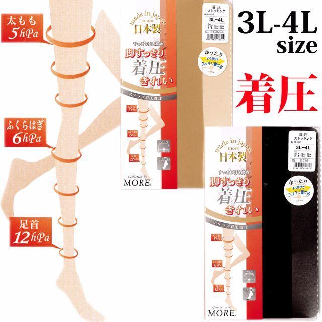 ♡3L-4L♡大きいサイズパンスト☆3足★アーモンドブラウン レディースのレッグウェア(タイツ/ストッキング)の商品写真