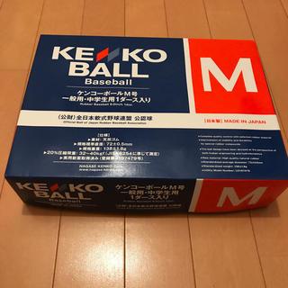 ナガセケンコー(NAGASE KENKO)の軟式野球 M号 公認球 ナガセケンコー 格安(ボール)