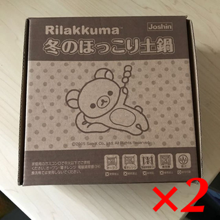 サンエックス(サンエックス)の非売品☆リラックマ☆土鍋(テーブル用品)