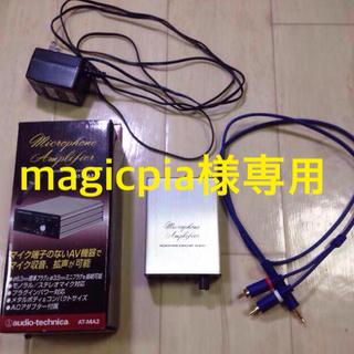 オーディオテクニカ(audio-technica)のオーディオテクニカ マイクロフォンアンプ AT-MA2(パワーアンプ)