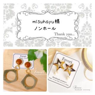 misuhayu様専用ページ(ピアス)