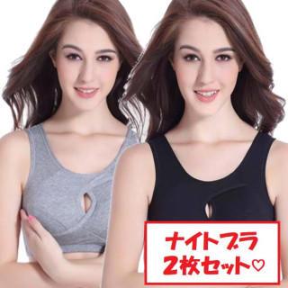 【2枚セット】ナイトブラ 新品 グレー・ブラック 矯正下着 サイズ選んでね(ブラ)