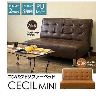 CECIL MINI コンパクトソファ ABR/CBR(その他)