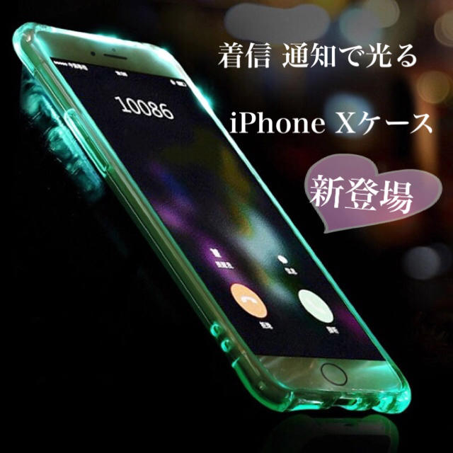 ケース 光る iphone