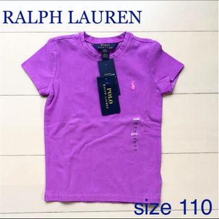 ラルフローレン(Ralph Lauren)の未使用★ラルフローレン 紫Tシャツ size110★送料無料(その他)